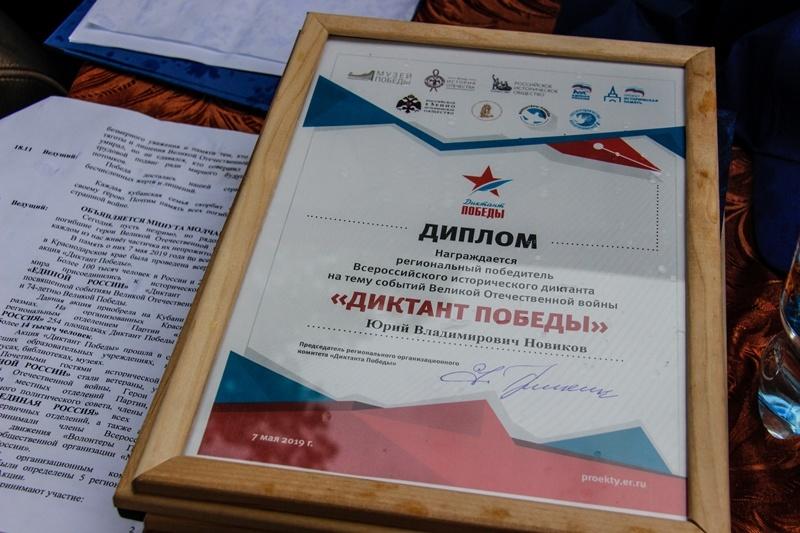 Награждение региональных победителей «Диктанта Победы»