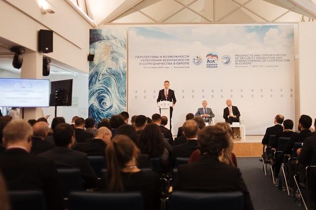 Конференция «Перспективы и возможности укрепления безопасности и сотрудничества в Европе»