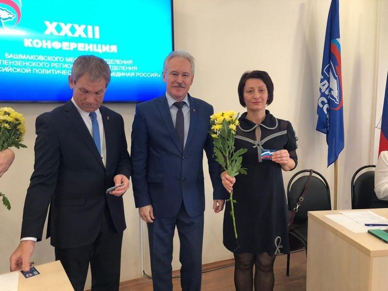 XXXII Конференции Башмаковского местного отделения Партии