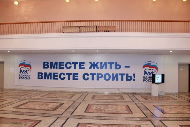 """Конференция Чувашского регионального отделения """"Единой России"""""""