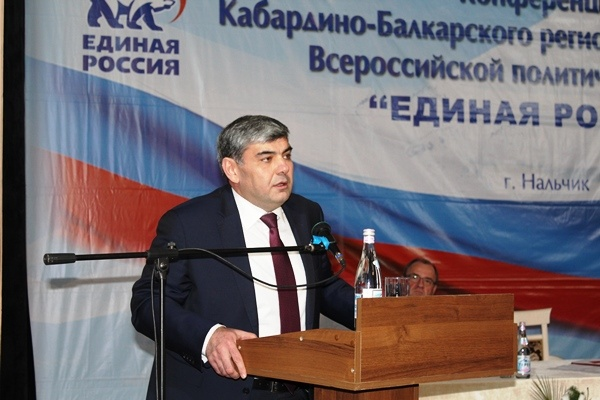 XXXI Конференция Кабардино-Балкарского регионального отделения партии «Единая Россия»
