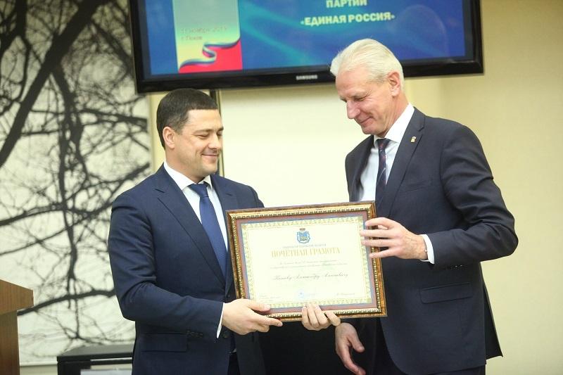 XXVI Конференция Псковского регионального отделения партии «Единая Россия»