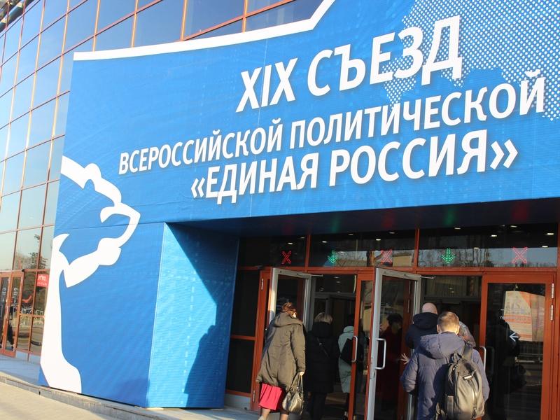 XIX Съезд партии «Единая Россия» в г. Москве 23.11.2019 г.