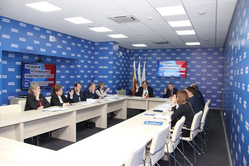 Заседание Президиума регионального политсовета и Организационного комитета по предварительному голосованию
