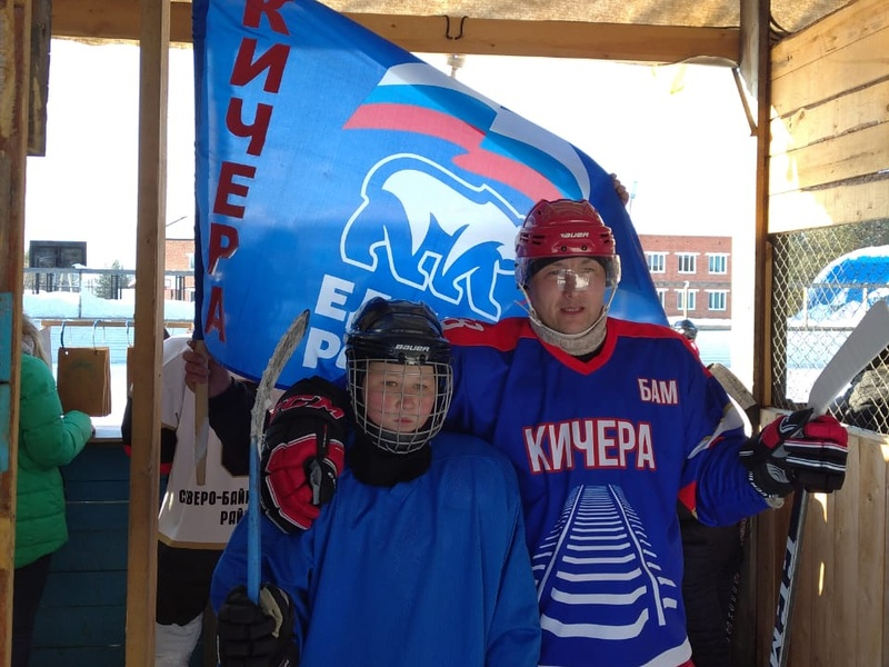 Партийцы п. Кичера Северо-Байкальского района провели турнир по хоккею, посвященный 75-летию Победы в ВОВ