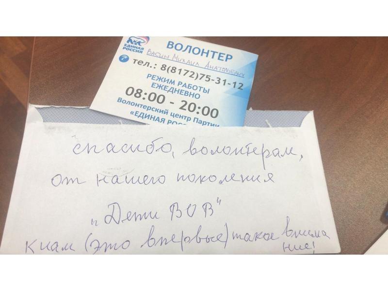 """Волонтерский центр """"Единой России"""" по оказанию помощи гражданам в связи с пандемией коронавируса"""