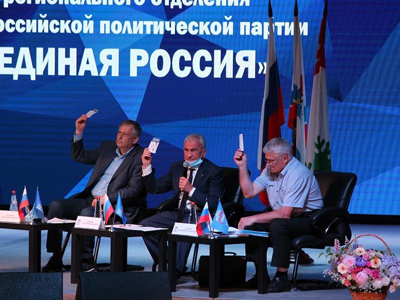 XXIX Конференция регионального отделения Партии