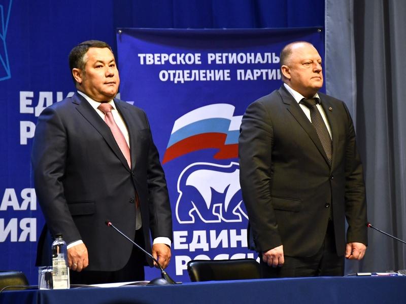 Конференция Тверского регионального отделения Партии